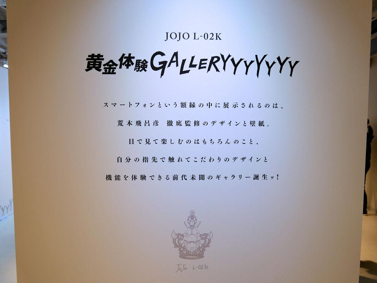 ジョジョスマホの奇妙な展示会 Jojo L 02k 黄金体験galleryyyyyyy が