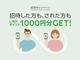 1人招待するごとに1000ポイント付与する「LINEモバイル招待キャンペーン」