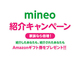 mineo、ギフト券をプレゼントする紹介キャンペーンを実施 スマホ2機種も追加