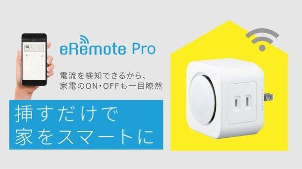 電流センサー搭載IoTリモコン「eRemote Pro」が先行販売 エアコンの稼働状況を可視化