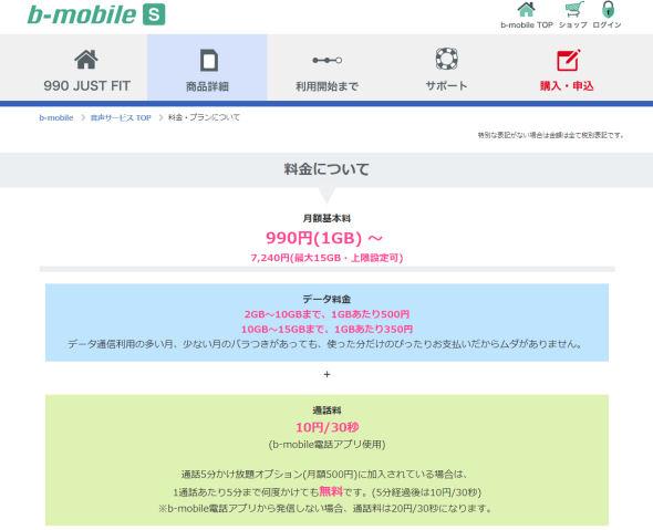 b-mobile S