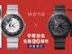 「wena wrist」の手塚治虫作品コラボモデルが登場 WAON搭載モデルも