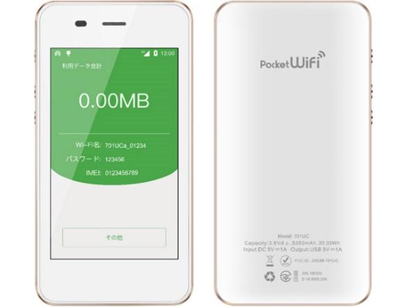 Pocket WiFi 701UC