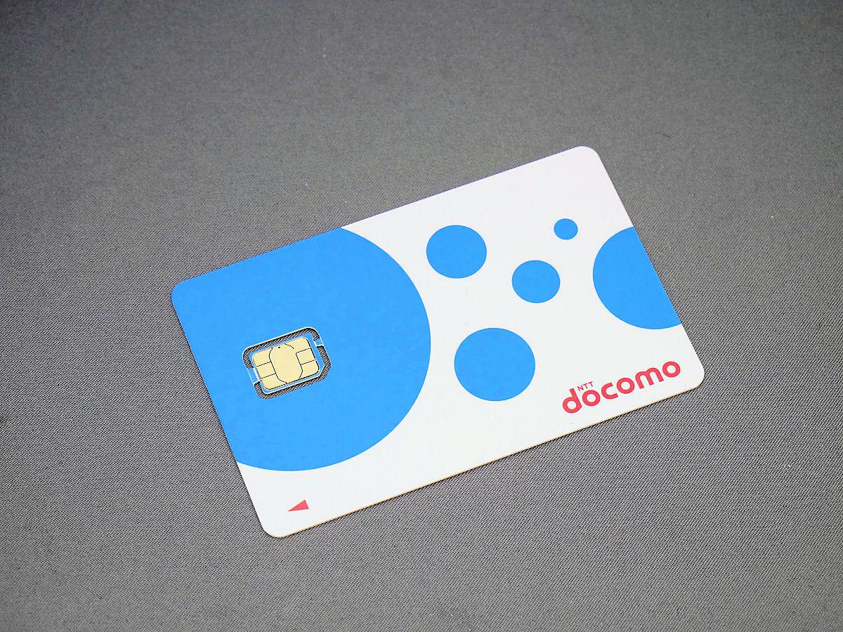 ドコモの水色SIM、従来のピンクSIMと何が違う? - ITmedia Mobile