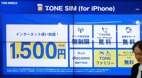 TONE SIM(for iPhone)
