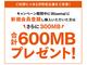 au STAR会員向け「三太郎の日」 5月特典は「最大600MBのデータ容量」