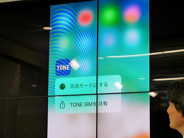 TONE SIM(for iPhone)