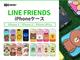 コニーやブラウンなどLINE FRIENDSをデザインしたiPhoneケース登場