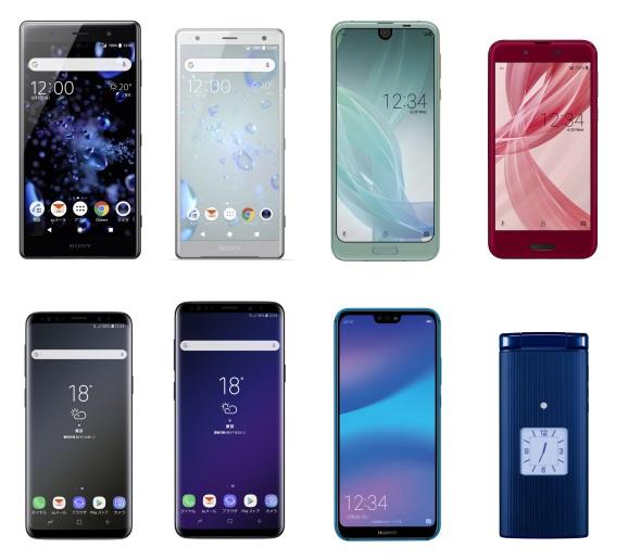 auの2018年夏モデル登場 「Xperia XZ2/XZ2 Premium」「Galaxy S9/S9+ ...