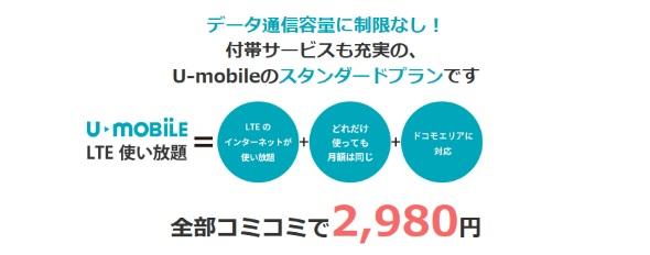 U-mobileの「LTE使い放題」