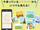 中古携帯の買取時に写真・動画をクラウドへ保存するWebサービス「mireta」