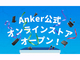 ブランド横断型の「Anker公式オンラインストア」オープン