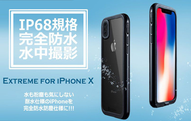 8ecd738f97 IP68準拠の防水・防塵ケース「Extreme for iPhone X」発売 - ITmedia Mobile