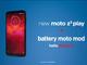「Moto Z3 Play」発表 6型ディスプレイでバッテリーMod付き