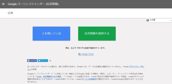 Google パーソンファインダー