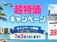 海外Wi-Fiルーター「Jetfi」でキャンペーン、1日300MBが380円から