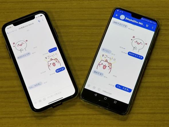 ついにiPhoneでも「+メッセージ」のやりとりに対応……!
