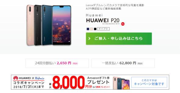 d147156ccb 「IIJmio」ではSIMとセットで「HUAWEI P20」を購入すると、8000円分のAmazonギフト券が贈られる