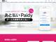DMM.com、カード不要の後払い決済サービス「Paidy」を導入