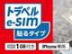 世界140カ国で利用できるiPhone向け「トラベルe-SIM 貼るタイプ」
