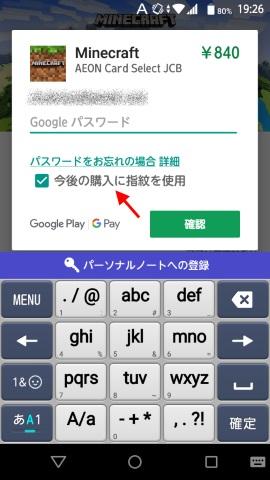 Google Playの指紋認証