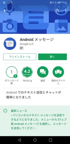 Androidメッセージ