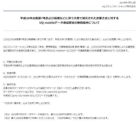 UQコミュニケーションズのニュースリリース