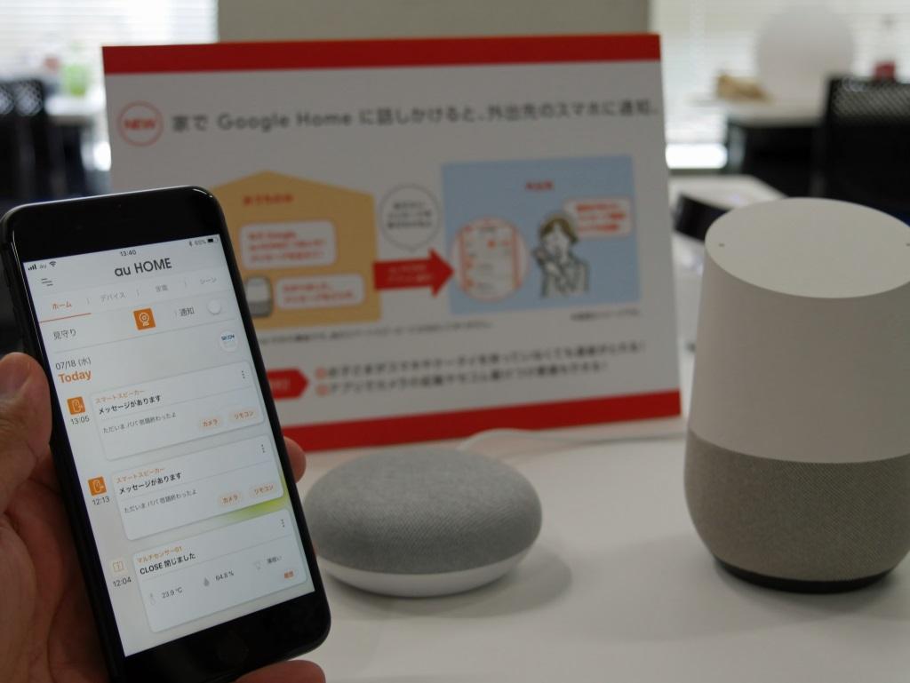 [ITmedia Mobile] 「au HOME」が機能拡充 Alexaにも対応