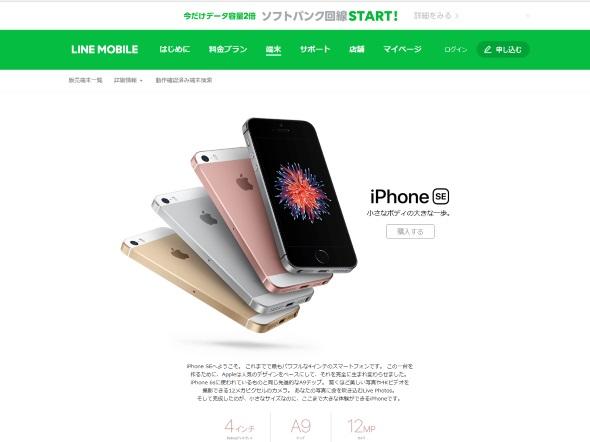 LINEモバイルの製品情報ページ