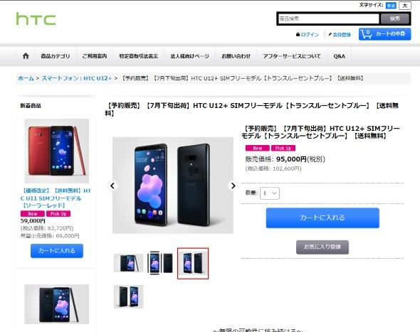 HTC e-shop
