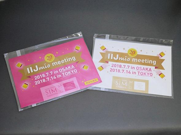 IIJmio meeting