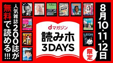 dマガジン 読みホ3DAYS