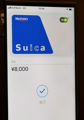 Mizuho Suica