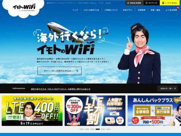 イモトのWiFiのWebサイト