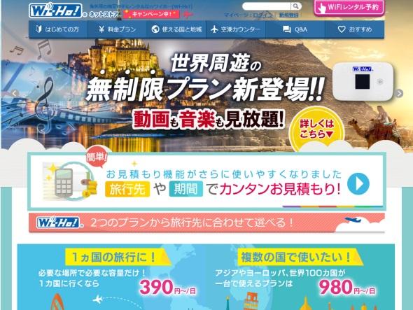 Wi-HoのWebページ