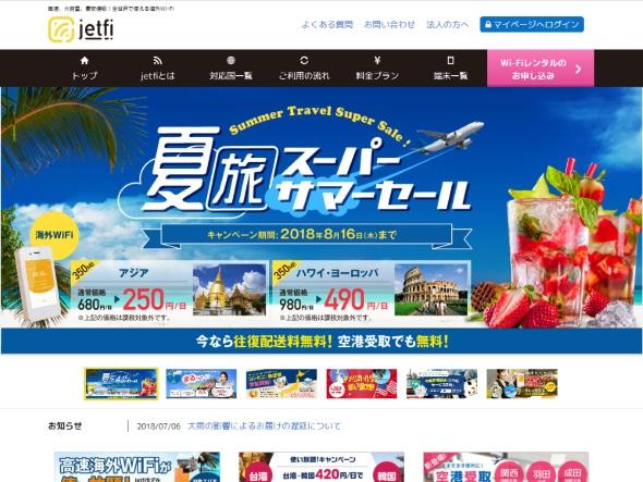 jetfiのWebサイト