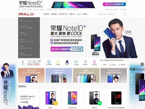 中国スマートフォン