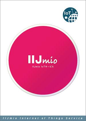 IIJmio IoTサービス
