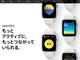 「watchOS 5」の新機能まとめ 「トランシーバー」や呼びかけ不要のSiriなど
