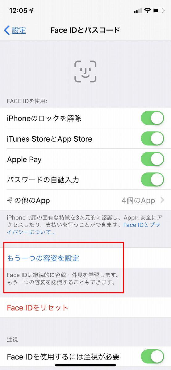 iOS 12では2人の顔をFace IDに登録できる