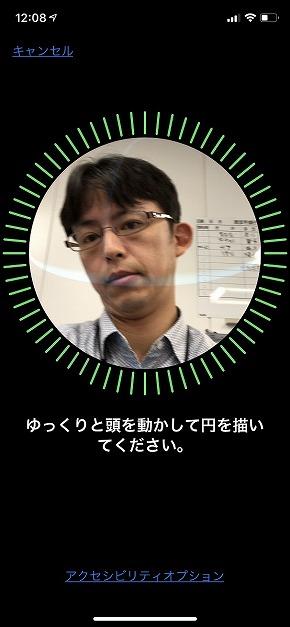 ios 12では2人の顔をface idに登録できる itmedia mobile