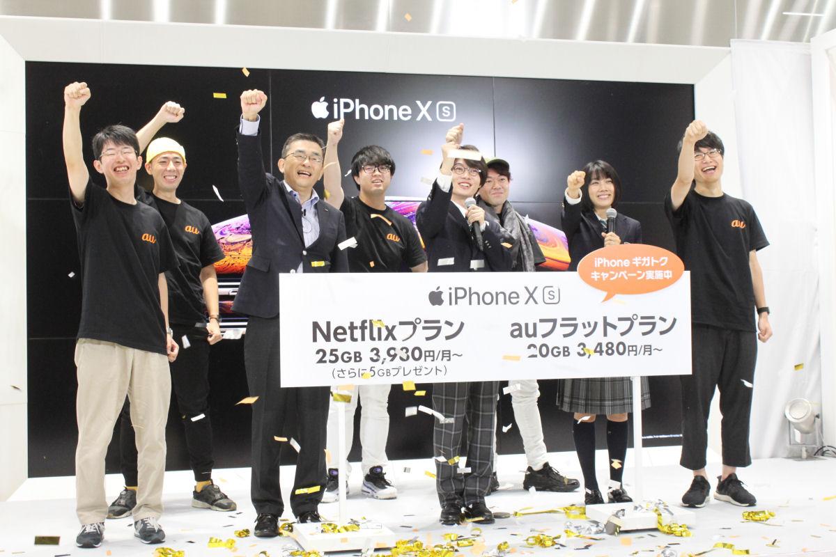 auのiPhone XS/XS Maxを選ぶメリットは? 高橋社長が語る