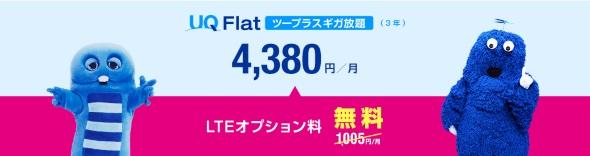 月額4380円からのWiMAX 2+