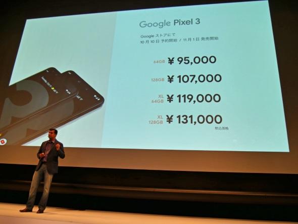 Googleストア価格