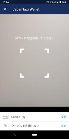 JapanTaxi Wallet(Android版)