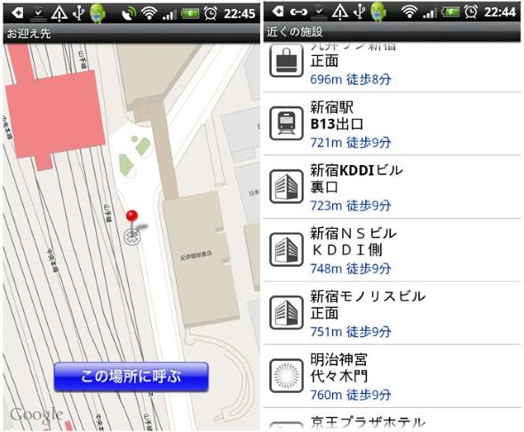 日本交通タクシー配車