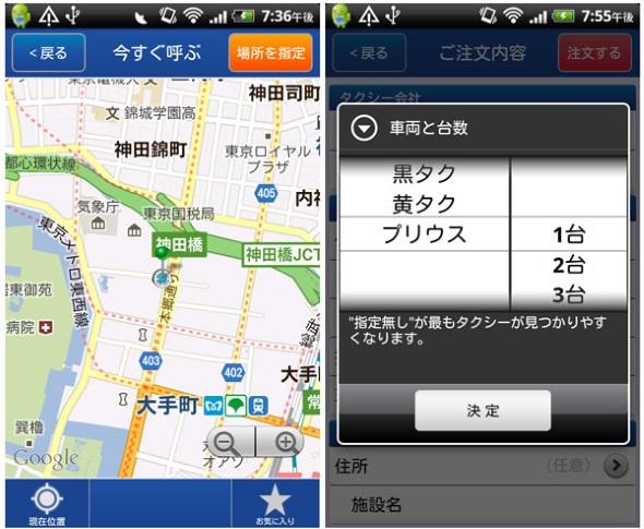 全国タクシー配車アプリ