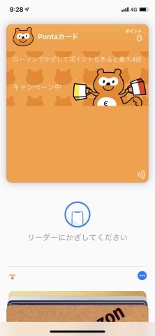 Walletに追加されたPontaカード