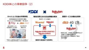 KDDIとの提携(その2)