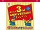 最大50倍のポイントアップやポインコグッズが当たる「dポイント3rd Anniversaryキャンペーン」
